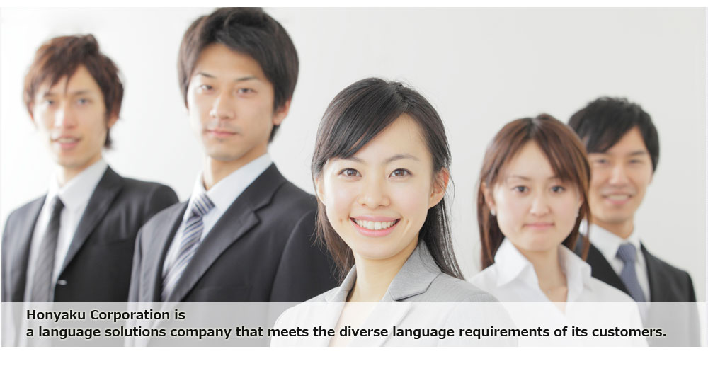 Honyaku Corporation is a language solution company correspoinding to all the needs of the language of our customers.