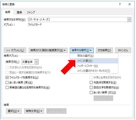 ホンヤク社 - MS Word ワイルドカードの検索・置換例その1 英数字の ...