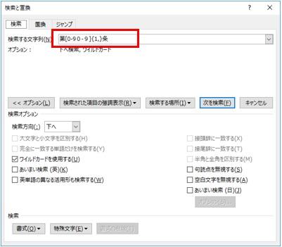 ホンヤク社 ms word ワイルドカードの検索 置換例その4 数字関連